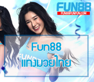 Fun88แทงมวยไทย