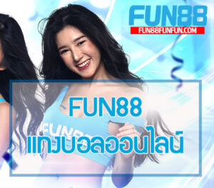 Fun88 แทงบอล